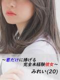 みれい(12/13新人)